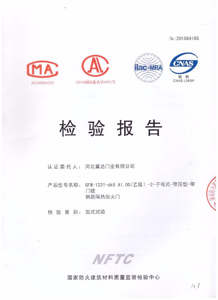 钢质防火门检测证书